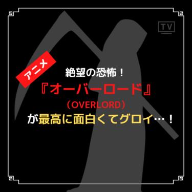 絶望の恐怖!アニメ『オーバーロード』が最高に面白くてグロイ…!