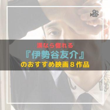 漢なら惚れる『伊勢谷友介』のおすすめ映画8作品。