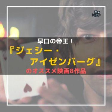 早口の帝王!『ジェシー・アイゼンバーグ』のオススメ映画8作品。