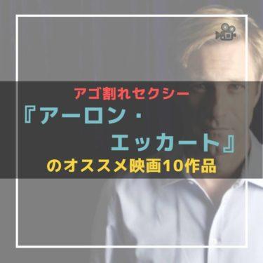 アゴ割れセクシー『アーロン・エッカート』のオススメ映画10作品
