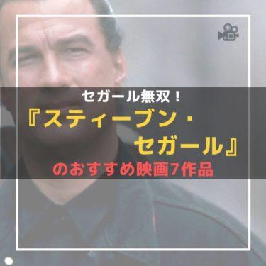 『スティーブン・セガール』のおすすめ映画7作品!90年代が一番のセガール無双。