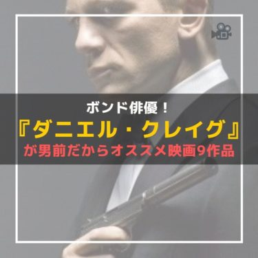 ボンド俳優!『ダニエル・クレイグ』が男前だからオススメ映画9作品…!