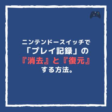 ニンテンドースイッチで「プレイ記録」の『消去』と『復元』する方法。【NintendoSwitch】