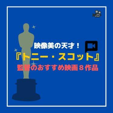 『トニー・スコット』監督のおすすめ映画8作品!映像美の天才はカット割りがヤバい。