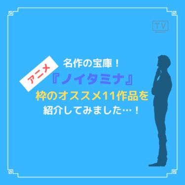 名作の宝庫!アニメ『ノイタミナ』枠のオススメ11作品を紹介してみました…!