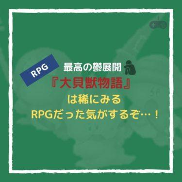最高の鬱展開『大貝獣物語』は稀にみるRPGだった気がするぞ…!