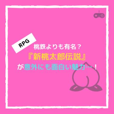 桃鉄よりも有名?RPG『新桃太郎伝説』が意外にも面白い魅力…!