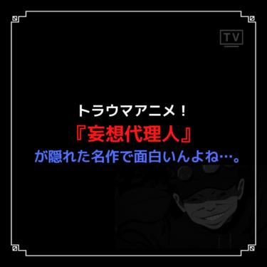 トラウマアニメ!『妄想代理人』が隠れた名作で面白いんよね…。