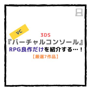 3DSの『バーチャルコンソール(VC)』でRPG良作だけを紹介してみた…!【厳選ゲーム7作品】