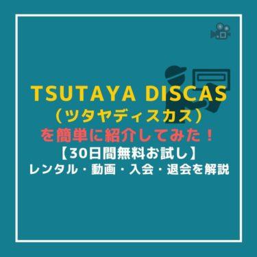 TSUTAYAディスカスを簡単に紹介してみた!【30日間無料お試し】※レンタル・動画・入会・退会を解説