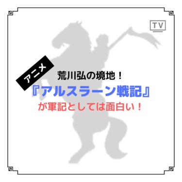 荒川弘の境地!『アルスラーン戦記』が軍記アニメとしては面白い…!