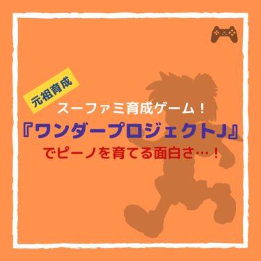 スーファミ育成ゲーム!『ワンダープロジェクトJ』でピーノを育てよう…!