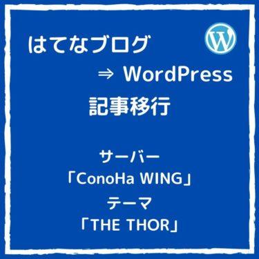 はてなブログから『WordPress』に記事移行して、サーバーは「ConoHa WING」、テーマは「THE THOR(ザ・トール)」を選択。【図解説付き】