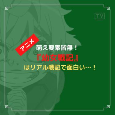 萌え要素皆無!アニメ『幼女戦記』はリアル戦記で面白い…!