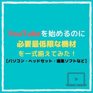 『YouTube』を始めるのに「必要最低限な機材」を一式紹介する!(パソコン・ヘッドセット・編集ソフト)