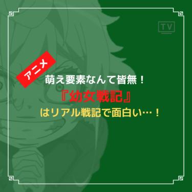 萌え要素なんて皆無!アニメ『幼女戦記』はリアル戦記で面白い…!