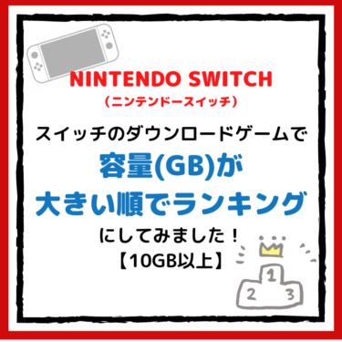 スイッチのダウンロードゲームで容量(GB)の大きい順でランキングにしてみました!【10GB以上】