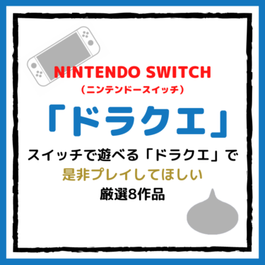 スイッチで遊べる「ドラクエ」で是非プレイしてほしい厳選8作品。