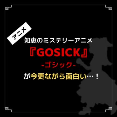 『GOSICK-ゴシック-』はミステリーアニメとしては群を抜いておすすめできる面白さ。