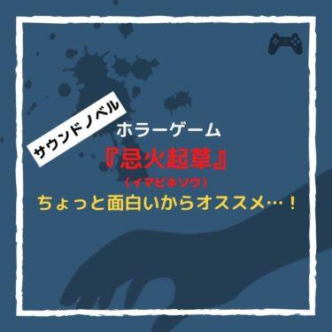 『忌火起草』はホラーゲームではちょっと面白いからおすすめしたい…!