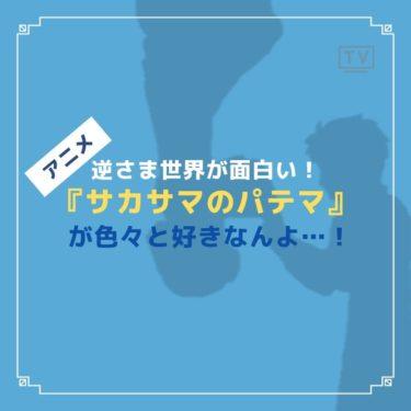 『サカサマのパテマ』のアニメは逆さま世界が面白いから好きなんよ…!