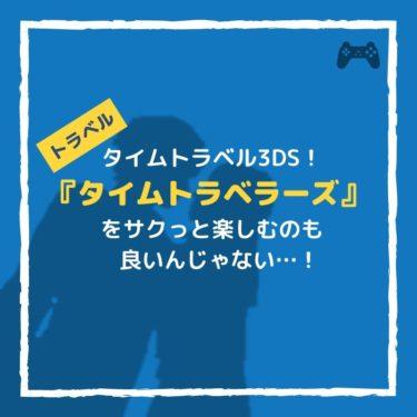 『タイムトラベラーズ』は3DSでのサクっと楽しむ謎解きタイムミステリー!