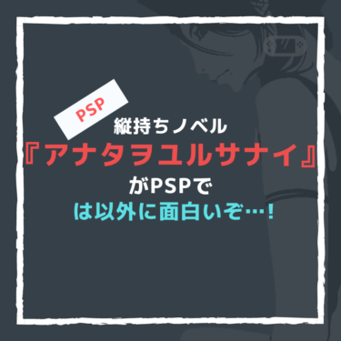 縦持ちノベル『アナタヲユルサナイ』がPSPでは以外に面白いぞ…!