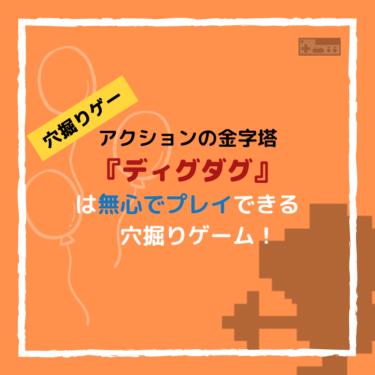アクションの金字塔『ディグダグ』は無心でプレイできる穴掘りゲーム…!