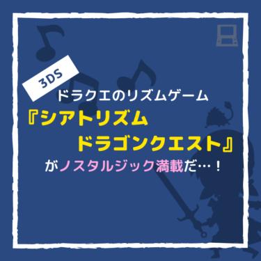ドラクエのリズムゲーム『シアトリズム ドラゴンクエスト』がノスタルジック満載だ…!