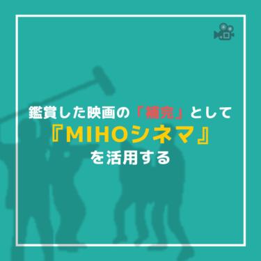 『MIHOシネマ』で鑑賞した映画の「補完」として活用する。