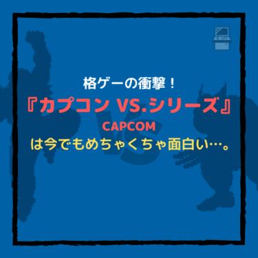 『カプコン VS.シリーズ』は今でもめちゃくちゃ面白いプレステ格ゲーの衝撃!