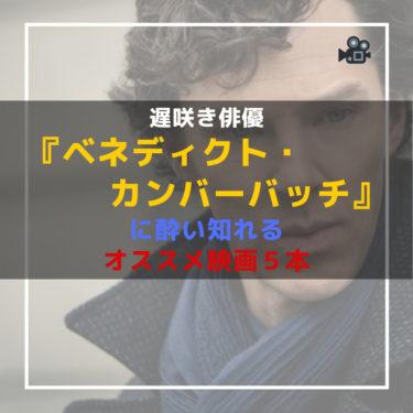遅咲き俳優『ベネディクト・カンバーバッチ』に酔い知れるオススメ映画5本。