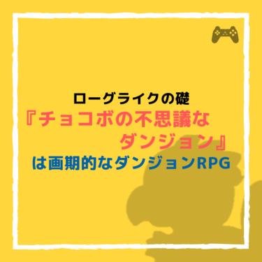 ローグライクの礎『チョコボの不思議なダンジョン』は画期的なダンジョンRPG
