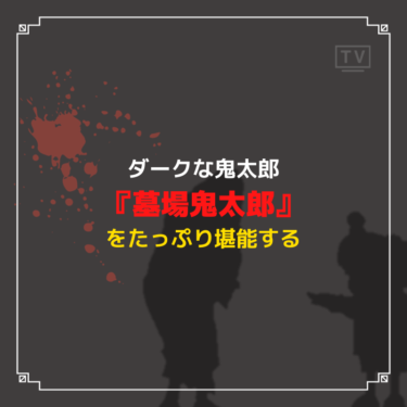 『墓場鬼太郎』はダークな鬼太郎をたっぷり堪能するアニメ。