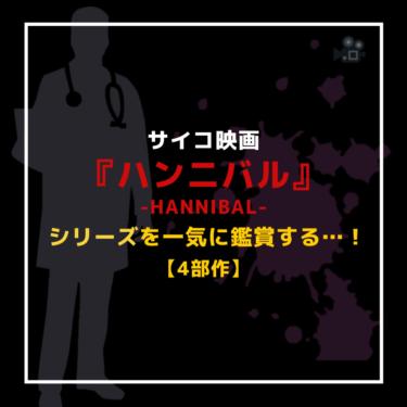 『ハンニバル』シリーズのおすすめ映画4作品+ドラマ1作品を紹介する!