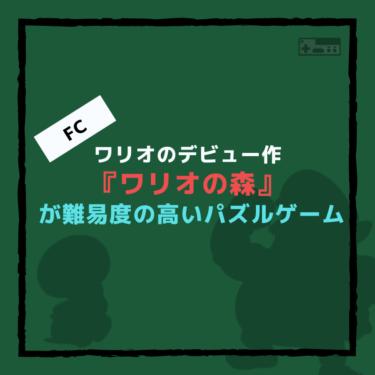 ワリオのデビュー作『ワリオの森』が難易度の高いパズルゲーム。
