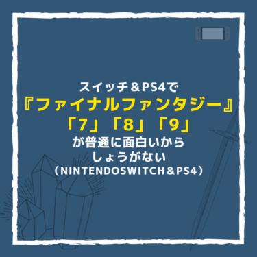 『ファイナルファンタジー「7」「8」「9」』がスイッチ&PS4で普通に面白いからしょうがない。