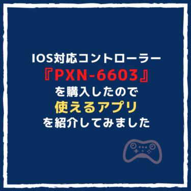 『PXN-6603(iOS対応コントローラー)』で使えるアプリを紹介してみました!※参考までに