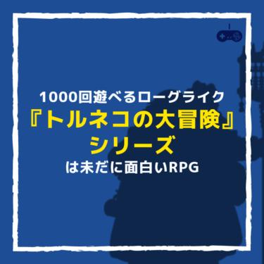 """『トルネコの大冒険』シリーズ""""1000回遊べるローグライク""""で未だに面白いスーファミゲーム。"""