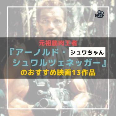 『アーノルド・シュワルツェネッガー』のおすすめ映画13作品!シュワちゃんこそが元祖筋肉王者。