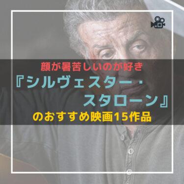 『シルヴェスター・スタローン』のおすすめ映画15本!顔が暑苦しいのが好き。