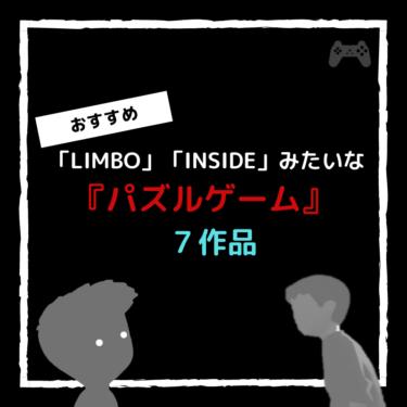 「LIMBO」「INSIED」みたいなおすすめパズルゲーム7作品(PS4、Steam、NintendoSwitch)