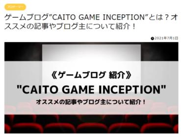 当ブログが「eスポ|日本最大のe-sportsメディア」で紹介されました。